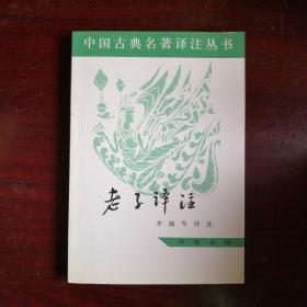 老子译注:中国古典名著译注丛书