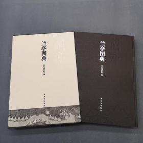 兰亭图典:北京故宫博物院2011年度大展《兰亭特展》