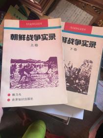 朝鲜战争实录 上下卷