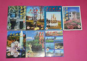 英语世界(2002年第1、2、3、4、8、10、12期,总第164、165、166、167、171、173、175期) 7册合售