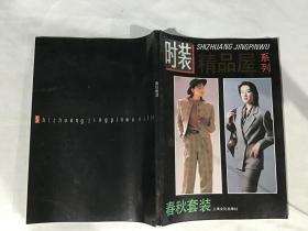 时装精品屋系列:春秋套装