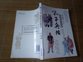 孙子兵法智谋故事总集:作战篇
