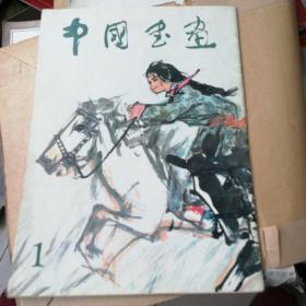 中国书画 1