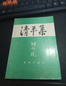 清平集 ,1990-07 装帧