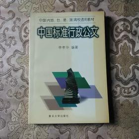 中国标准行政公文