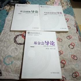 中国社会组织教材丛书【民办非企业单位导论】 【基金会导论】【社会团体导论】三本合售