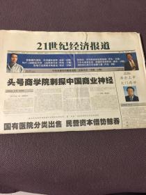 21世纪经济报道 2001.1.22
