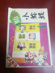 小猕猴智力画刊1987、6【16开】