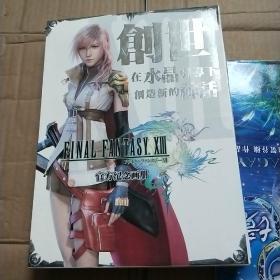 创世  在水晶引导下创造新的神话  游戏宝贝系列官方纪念画册  只有手册无CD