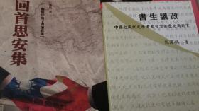 书生议政 : 中国近现代史学者看台湾的历史与现实