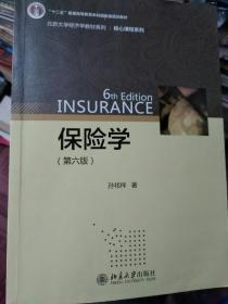 保险学(第六版)
