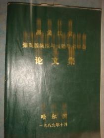 《黑龙江省第四届液压与气动学术年会论文集》油印本 1989年哈尔滨 私藏 书品如图