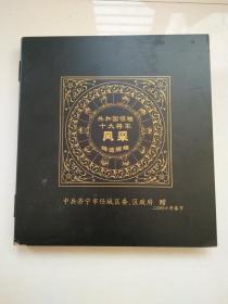 共和国领袖十大将军风采(2006年春节济宁市任城区委区政府赠)