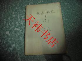 老武侠小说 怒剑狂花(下) (书籍包有保护纸,书侧面有字迹)