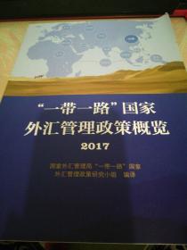 一代一路国家外汇管理政策概览2017