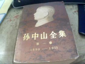 孙中山全集(全十一册)缺第九卷  十本合售