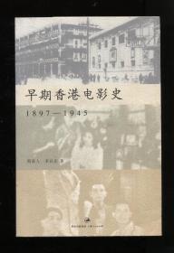 早期香港电影史1897 -1945(签赠本)