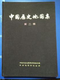 中国历史地图集第二册