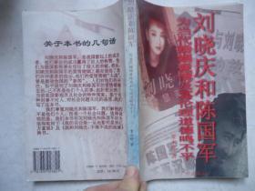 刘晓庆和陈国军:为当代婚姻爱情及其伦理道德鸣不平