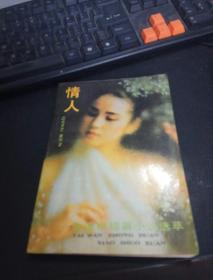 情人 台湾中短篇小说选粹 作者 :  出版社 :  出版时间 :