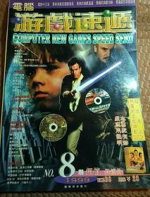 电脑游戏速递 1999年 第8期