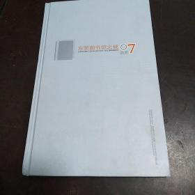 东莞图书馆之城画面07 内有安徒生童话邮票册 5张