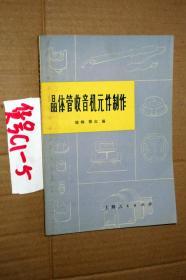 晶体管收音机元件制作...晓峰、雅红编.