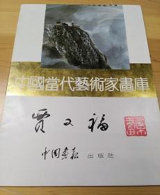 中国画报社出版社•《中国当代艺术家画库•贾又福》•一版一印