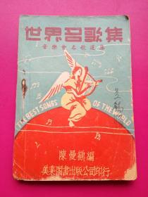 好品《世界名歌集》 陈曼鹤编签赠,上海美乐图书公司民国37年10月版
