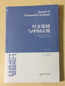 比较经学(2016年第8辑经文辩读与中国宗教)