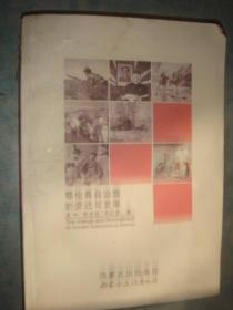 《鄂伦春自治旗的变迁与发展》内蒙古出版社集团 仅印1000册 稀见书 私藏 书品如图