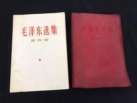 毛泽东选集+红塑皮 第四卷 010