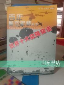 世界十大空降突击【一版一印、仅4000册】