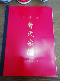 高邮地区 七步堂 曹氏宗谱 16开 30页