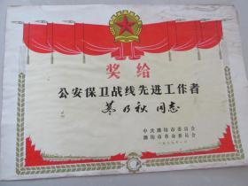 奖状——公安保卫战线先进工作者——1979.1