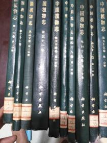 中国植物志:第十三卷第二分册,第二十一卷,第三十卷第二分册,第三十一卷,第三十四卷第一分册,第三十五卷第二分册,第四十八卷第一分册,第四十九卷第二分册,第五十二卷第二分册,第五十五卷第一分册,共10本合售。
