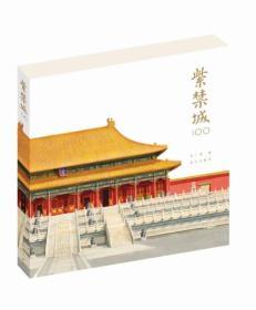 紫禁城100