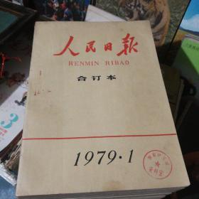 人民日报合订本1979年