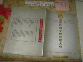 中国金融珍贵文物档案大典(目录》收藏13