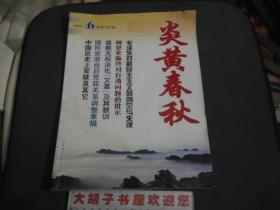 炎黄春秋2002年第6期  馆藏