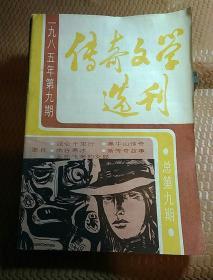 传奇文学选刊 1985.9(昆仑千里行,黑牛山传奇,幽谷寒冰,天外飞来的女郎)