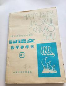 蒙文课本:蒙古族初级中学课本―汉语文(第三册)教学参考书