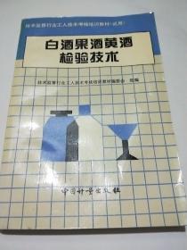 白酒果酒黄酒检验技术
