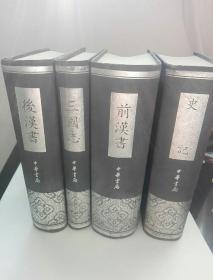 前汉书,后汉书,三国志,史记。