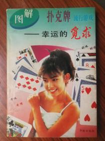 扑克牌流行游戏---幸运的觅求
