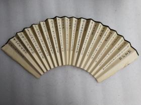 广东省文史馆馆员、中山大学教授李淑璧手书《般若心经》扇面一件 尺寸:长16.6宽70(cm)