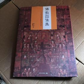 佛教图像集:一千五百年佛教绘画巡礼
