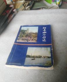 江苏山水胜迹