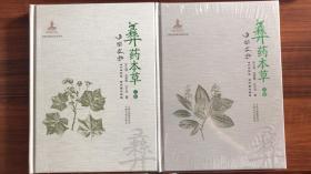 彝药本草(全2册)