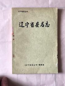 辽宁地名丛书 辽宁省县名志